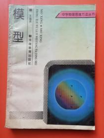 模型  中学物理思维方法丛书