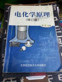 电化学原理(修汀版)