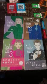 日本原版 矢泽爱 天堂之吻 Paradise kiss 1-4卷四册合售