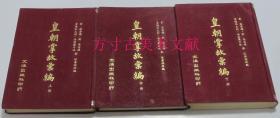 皇朝掌故汇编 上中下 3册全 1964年文海出版社