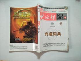 电脑报2011合订本上册有道词典、下册兄弟们战起来共两册