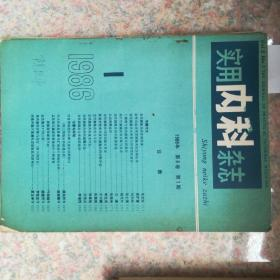 实用内科杂志  1986年第1    2     5      7期