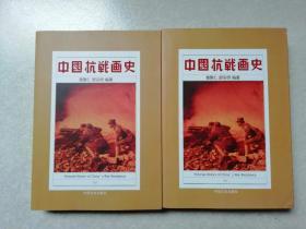 中国抗战画史(上下册)