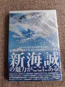 空の记忆:新海诚美术画集