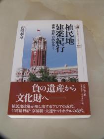 植民地建筑纪行 : 満洲・朝鲜・台湾を歩く、2001年初版、284p  殖民地建筑纪行