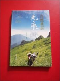 自然之友书系:自然北京无痕游 未开封