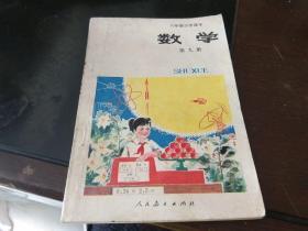 87年印 六年制小学课本 数学 第九册