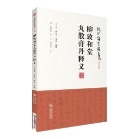 龙砂医学丛书·膏方篇:柳致和堂丸散膏丹释义