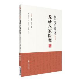 龙砂医学丛书·医案篇:龙砂八家医案