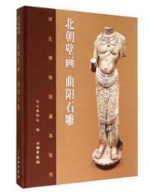 正版!!(河北博物院基本陈列)北朝壁画曲阳石雕     9D09b