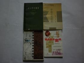 《语言学史概要》《西方音乐史略》《中西文化要义》《明清间的中西音乐交流》《中国近现代音乐史》【合售、参阅详细描述】.