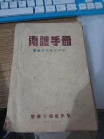 卫护手册(1948胶东初版)