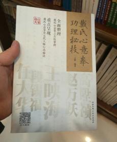 戴氏心意拳功理秘技