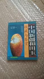 中国新疆和田玉收藏与鉴赏
