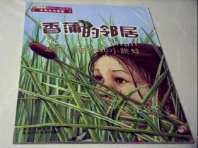 (香蒲的邻居 : 乌龟、断木和小跳蛙)美妙的大自然系列 中英文双语版