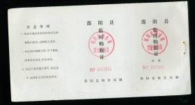 90年代邵阳县临时购粮证