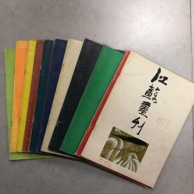 江苏画刊(1987年1-12期)