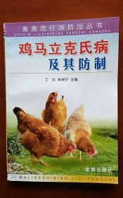 鸡马立克氏病及其防制——畜禽流行病防治丛书