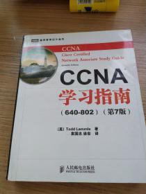 CCNA学习指南(640-802)(第7版)