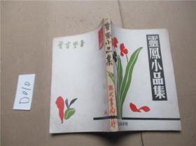 灵凤小品集(根据1933年现代书局版印)叶灵凤著