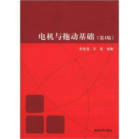 电机与拖动基础(第4版)李发海 9787302278122