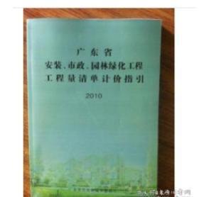 广东省房屋和市政修缮工程综合定额(2012) 3本 480元   9E07f