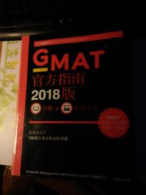 GMAT官方指南2018版