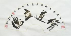 【保真】知名书法家杨向道(道不远人)作品:修道立德
