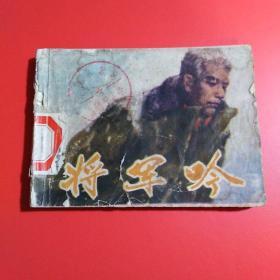 【连环画】将军吟(1985年1版1印)