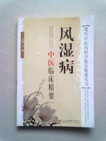 现代中医内科学临床精要丛书《风湿病中医临床精要》【2009年10月一版一印】