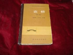农桥 第二版 精装本