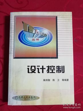 设计控制/ISO9000丛书