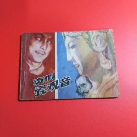 【连环画】真假瓷观音——卢延光绘画(1982年1版1印)