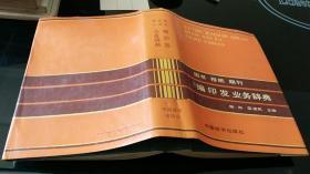 图书报纸期刊编印发业务辞典