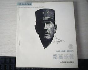 世界名人传记画库-戴高乐传