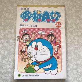 机器猫 哆啦A梦34