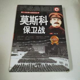 第二次世界大战纪实丛书:莫斯科保卫战
