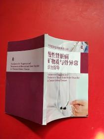 慢性肾脏病矿物质与骨异常诊治指导