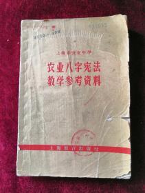 农业八字宪法教学参考资料 60年1版1印 包邮挂刷