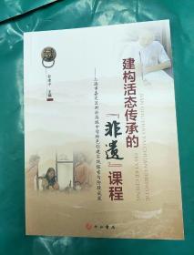 """建构活态传承的""""非遗""""课程  ------上海市嘉定区封滨高级中学特色创建实践探索与阶段成果"""