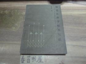 钢笔五体字帖及写法