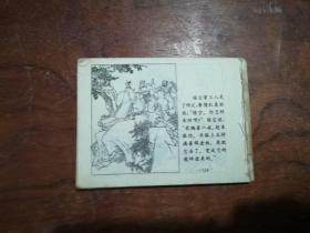 【9】孙悟空三打白骨精   上海人民美术出版社,到114页 无后封,
