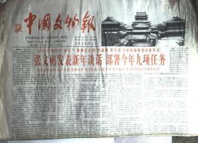 中国文物报 1999年1月 第1-9期
