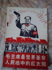 毛主席是世界革命人民心中的红太阳【红代会归国留学生红卫兵勤务组编】