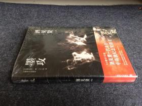 #正版新书# 外国文学 【墨攻】 绝版精装  塑封未拆