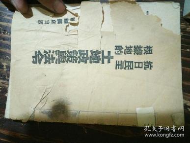 抗日民主根据地的土地政策与法令
