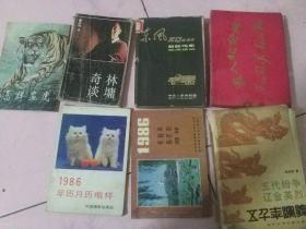 1986年历年画挂历缩样,1986年历月历缩样,,上海国画摄影年历缩样,数码单反摄影圣经