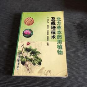 北方草本药用植物及栽培技术