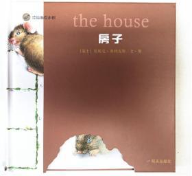 尾单正品 漂流瓶绘本馆 小老鼠无字书 房子 作者 瑞士 莫妮克 沸利克斯 明天出版社