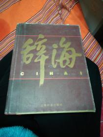 辞海(1999年版彩图珍藏本)【7】